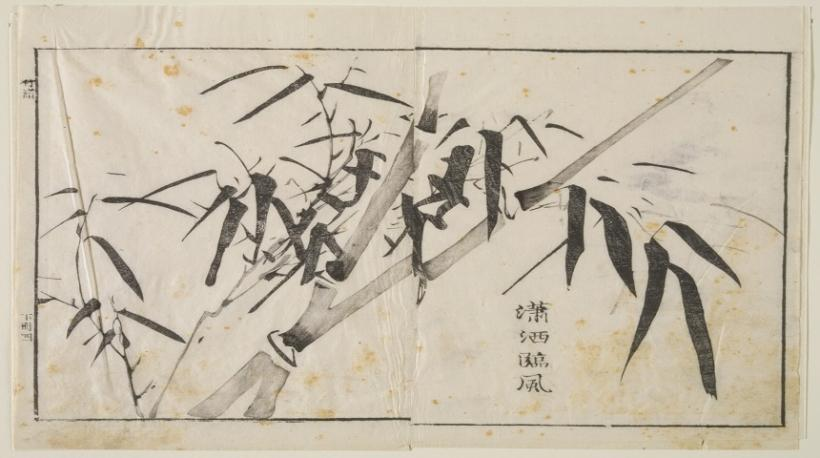Chinese woodcut bamboo